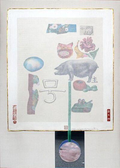 Robert Rauschenberg, 'Howl', 1982