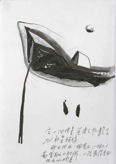Gao Xingjian 高行健, 'Drawing n°4', 1996-1998