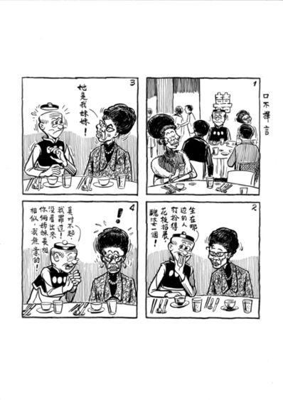 Joseph Wong Chak, '口不澤言', 2010