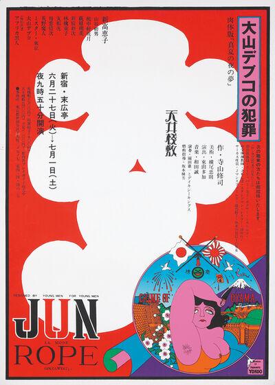 Tadanori Yokoo, 'THE CRIME OF FATSO OYAMA - TADANORI YOKOO', 1967