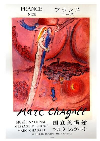 "Marc Chagall, 'Lithograph ""Song of the Songs III"" by Sorlier after Marc Chagall', 1975"