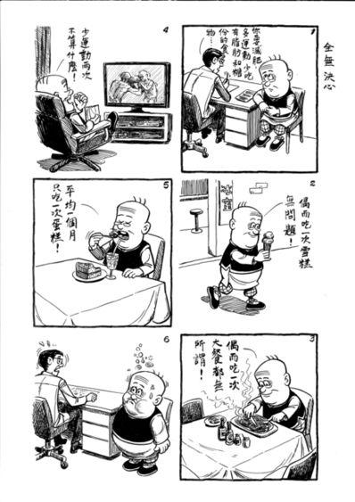 Joseph Wong Chak, '全無決心', 2010