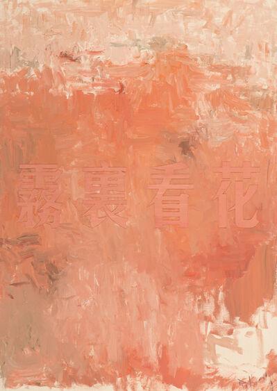 Huang Rui, 'Blurred Vision', 2012