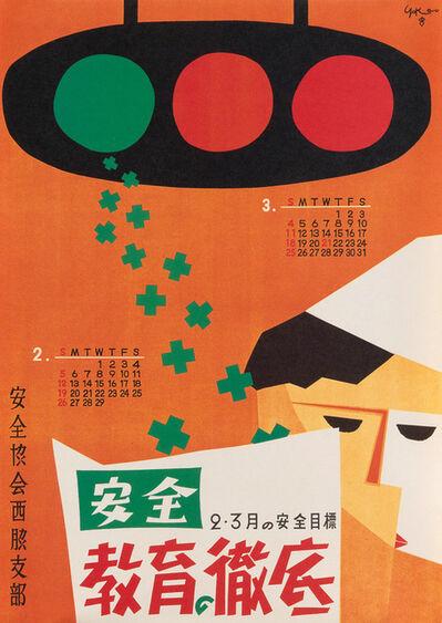 Tadanori Yokoo, 'SAFETY EDUCATION FOR FACTORIES', 1955