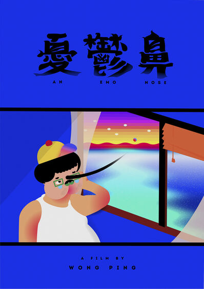 Wong Ping 黃炳, 'Jungle of Desire; Doggy Love; Slow Sex; An Emo Nose; Stop Peeping', 2016