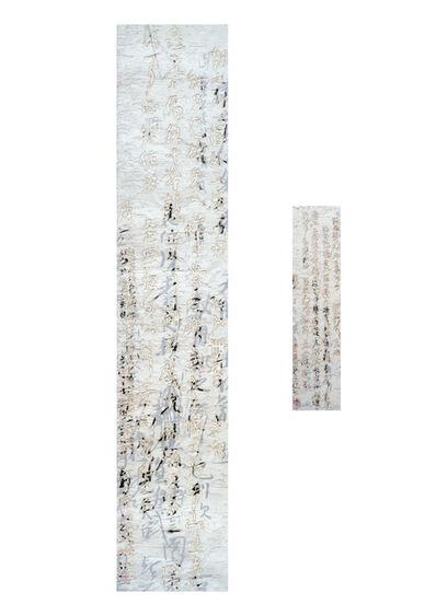 Wang Tiande 王天德, 'Digital No 10-CR24 & mini (a pair of 2)', 2010