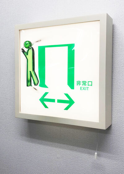 Yuki Matsueda, 'Cross the line', 2019