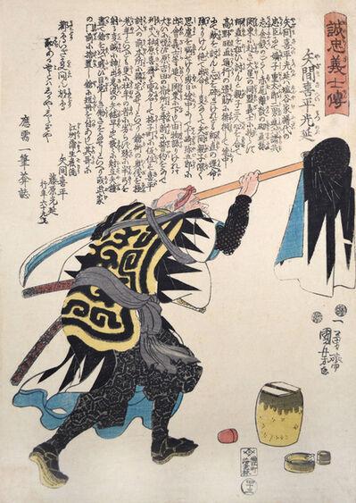 Utagawa Kuniyoshi, 'Yazama Kihei Mitsunobu', ca. 1847