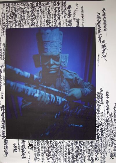 Pan Xing Lei, 'Imitating Guan-Han Man', 2005