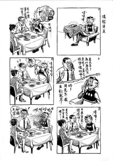 Joseph Wong Chak, '滿腦漫畫', 2010