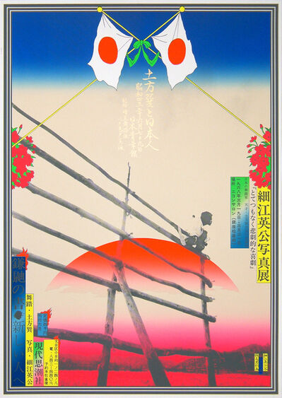 Eikoh Hosoe, 'Tatsumi Hijikata and the Japanese (Kamaitachi)', 2007