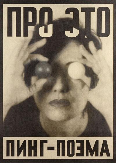 Lenora de Barros, 'Lilia's Eyes', 2000