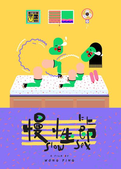 Wong Ping 黃炳, 'Slow Sex (poster)', 2016