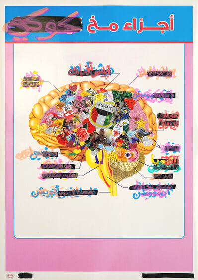 Kuki Jijo, 'Kuki's Brain', 2019