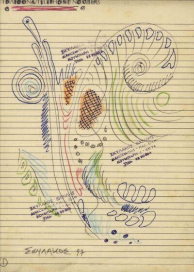 VASSILIS SKYLAKOS, 'Untitled', 1997
