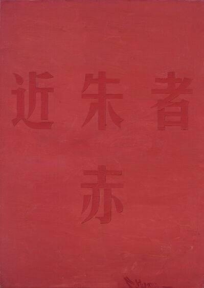Huang Rui 黄锐, 'Proximity to Vermilion Makes You Red', 2007
