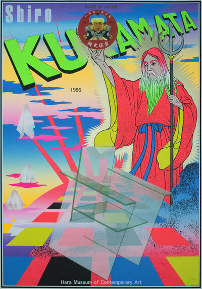 Tadanori Yokoo, 'The World of Shiro Kuramata ', 1996
