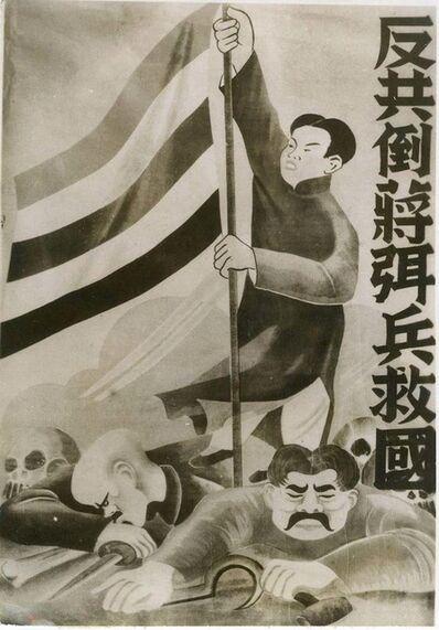 Unknown, 'Japanese propaganda in Beijing', 1938