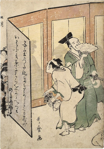 Kitagawa Utamaro, 'Customs of the Twelve Months with Kyoka: First Month', ca. 1790-91