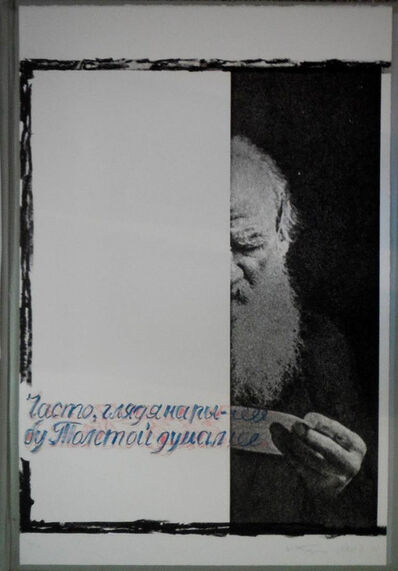 Komar & Melamid, 'Peace I (4 diptychs) , 1986', 1980-1989