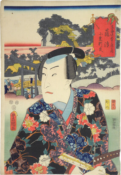 Utagawa Toyokuni III (Utagawa Kunisada), 'Actors at the Fifty-Three Stations of the Tokaido: Fujisawa, Oguri Hangan', 1852