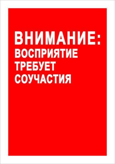 Antoni Muntadas, 'On Translation: Warning (Russian)', 2011