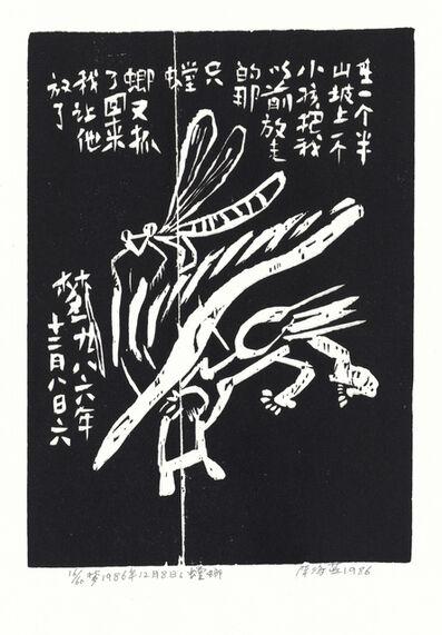 Chen Haiyan 陈海燕, 'Mantis螳螂', 1986