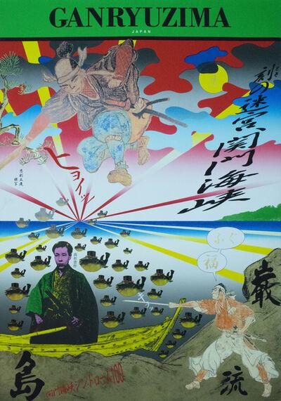 Tadanori Yokoo, 'Ganryuzima', 1997
