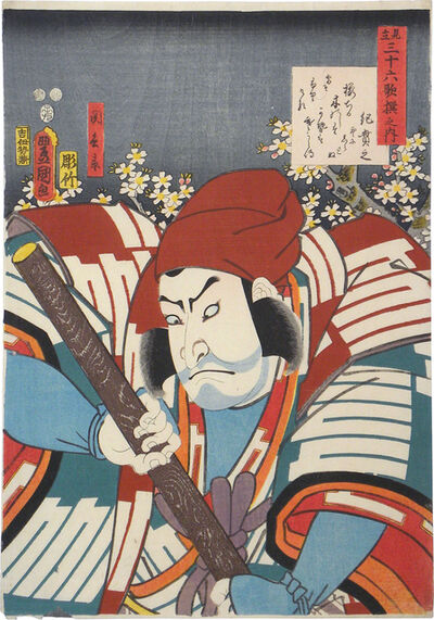 Utagawa Toyokuni III (Utagawa Kunisada), 'Comparisons for Thirty-Six Selected Poems: Poem by Ki no Tsurayuki, Actor Nakamura Nakazo I as Otomo Kuronushi, disguised as the gatekeeper Sekibei', 1852
