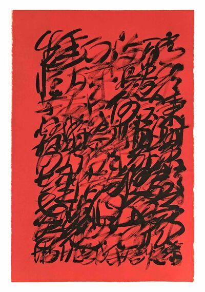 Wang Dongling 王冬龄, '《生年不滿百》', 2018