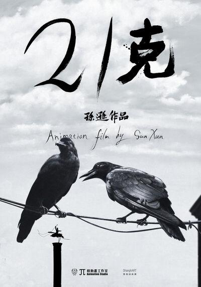 Sun Xun 孫遜, '21 Ke (21 Grams)', 2010
