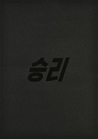 Yugyong Jong, 'Untitled -Victory- (black)', 2019