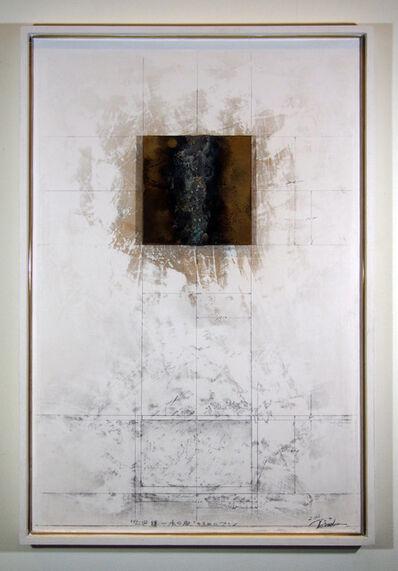 Toshikatsu Endo, 'Plan for Void', 2014