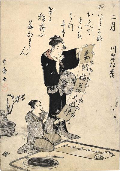 Kitagawa Utamaro, 'Customs of the Twelve Months with Kyoka: Second Month', ca. 1790-91