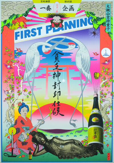 Tadanori Yokoo, 'First Planning', 1996