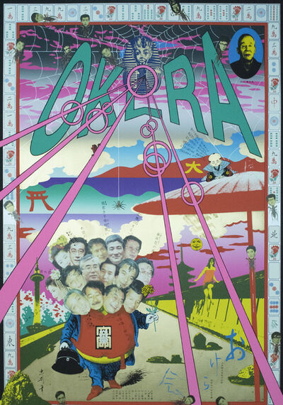 Tadanori Yokoo, 'Okera Kai', 1997