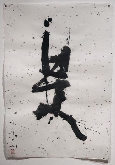 Kang Hyo Lee, 'Brush', 2011