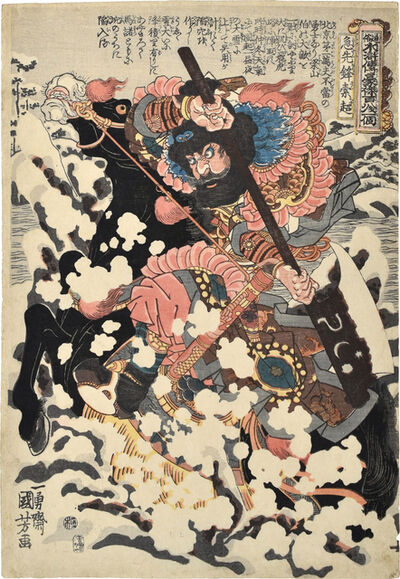 Utagawa Kuniyoshi, 'One Hundred and Eight Heroes of the Popular Shuihuzhuan: Suo Chao, The Impatient Vanguard', ca. 1827-1830