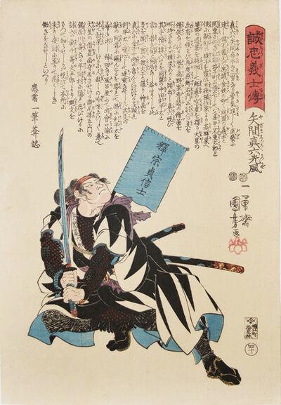 Utagawa Kuniyoshi, 'The Ronin Yazama Shinroku Mitsukaze', ca. 1847