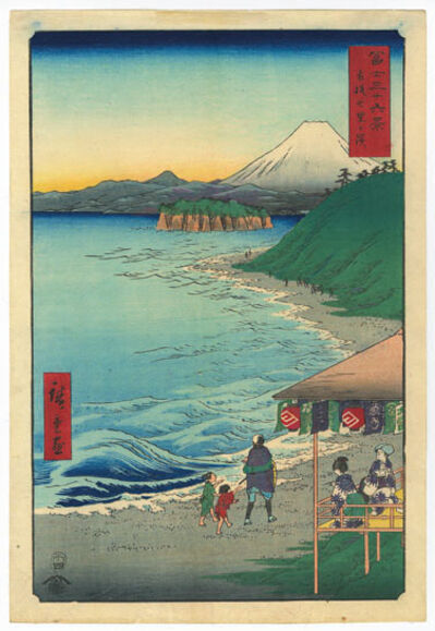 Utagawa Hiroshige (Andō Hiroshige), 'SHICHIRIGAHAMA BEACH IN SHÔSHÛ PROVINCE', 1858