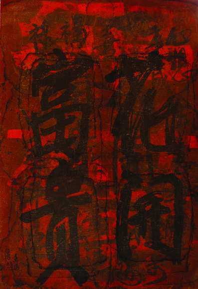 Frog King 蛙王, 'Fire Painting, When Flowers Bloom, Fortune Comes', 1976