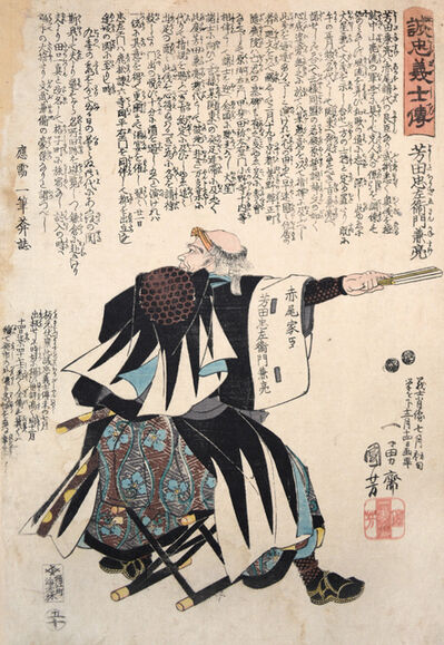 Utagawa Kuniyoshi, 'Yoshida Chuzaemon Kanesuke from the series Biographies of Forty-Seven Loyal Retainers', ca. 1847