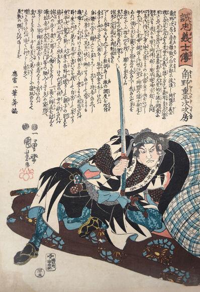 Utagawa Kuniyoshi, 'Sumino Juheiji Tsugifusa', ca. 1847