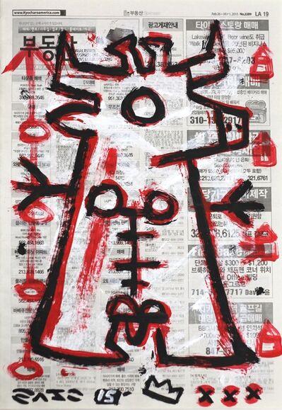 Gary John, 'Bull's Eye', 2015