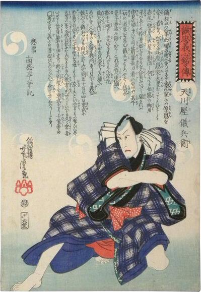 Utagawa Yoshitora, 'Biographies of the Faithful Samurai: Amakawaya Gihei', 1866