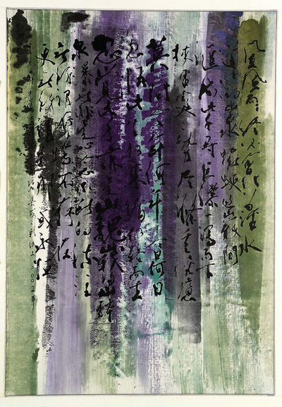 Pat Hui and Wucius Wong, 'Wind wind rain rain 風風雨雨', 2005