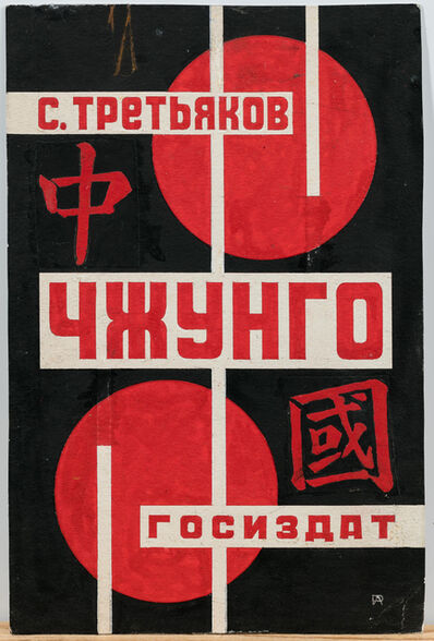 "Alexander Rodchenko, 'Cover Design for the Book S. Tretyakov ""Zhongguo""', 1927"