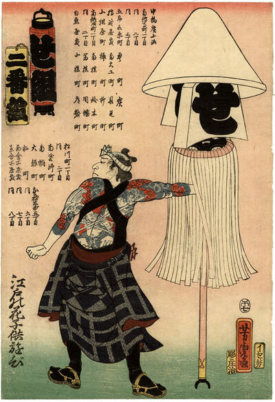 Utagawa Yoshitora, 'Tattooed Fireman with Standard', 1858