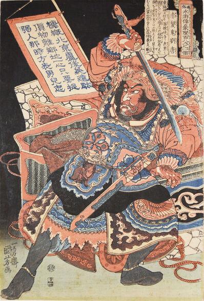 Utagawa Kuniyoshi, 'Sekibakki Ryuto', ca. 1827