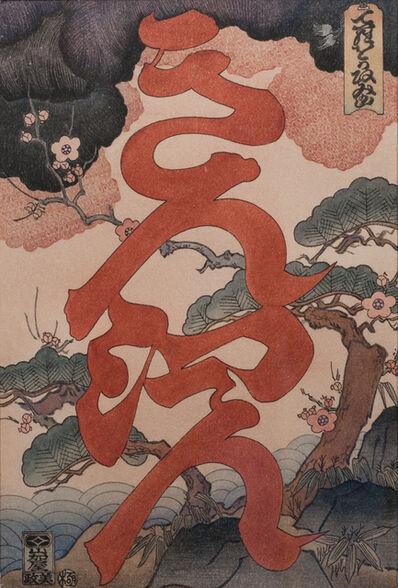 Masami Teraoka, 'No Smoking in the Garden Pollution Series/Kinen II', 1978